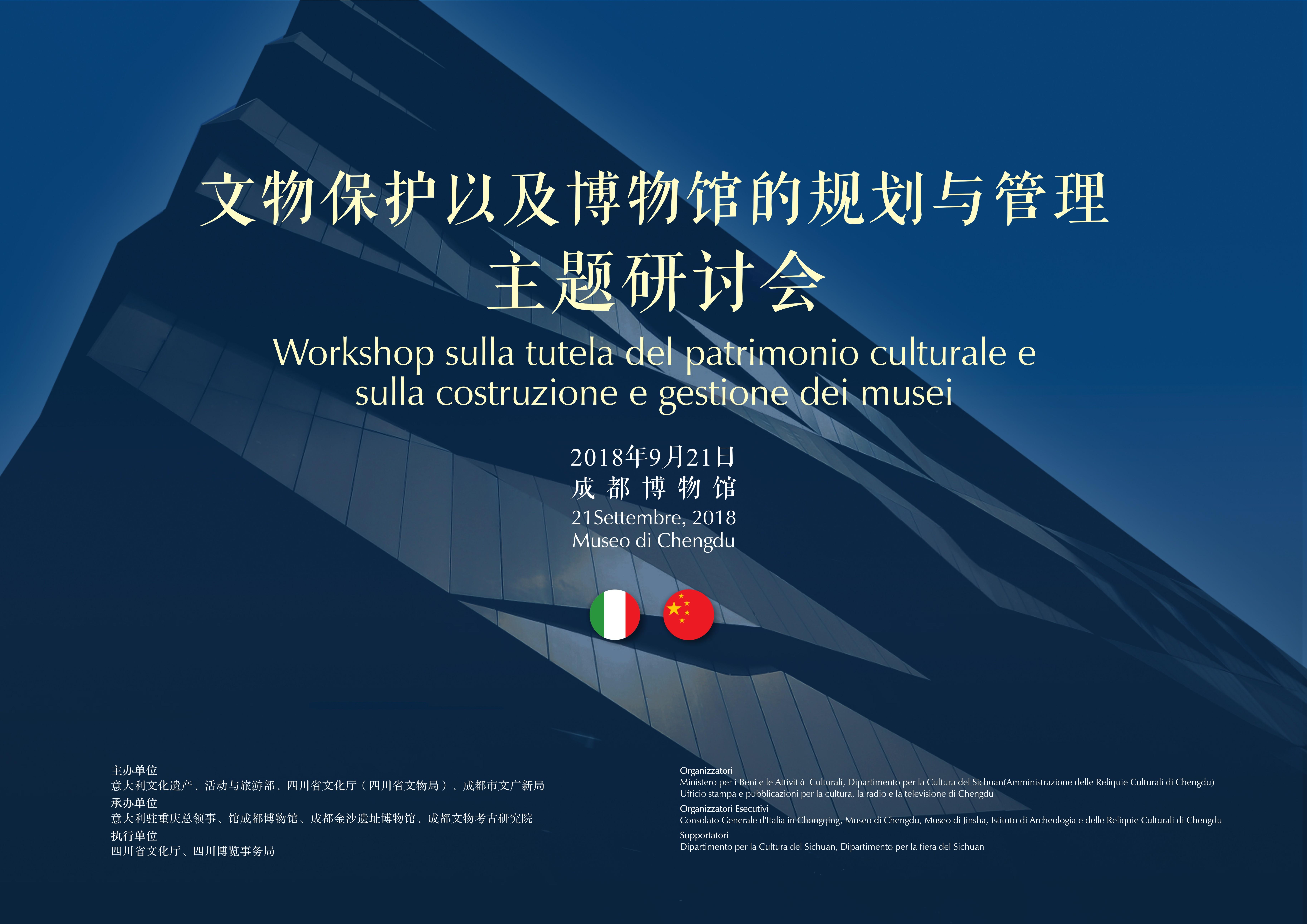 Tutela del patrimonio culturale e costruzione e gestione dei Musei – Museo di Chengdu (Cina) – 21 settembre 2018